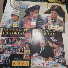 民族画报1995/2-3-5-7-11五本