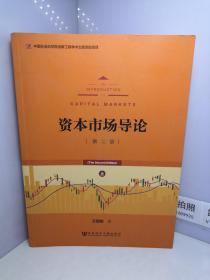 资本市场导论(第二版)上册