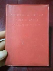 《毛主席语录》(英文版)毛像,林题(红塑皮装)