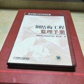 钢结构工程监理手册