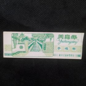早期门票:浙江新安江月亮坪