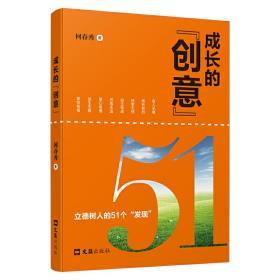 """成长的""""创意""""--立德树人的51个""""发现"""" 小蜜蜂护照.昆虫记 何春秀 文汇出版社9787549635207正版全新图书籍Book"""