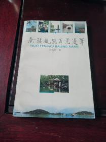无锡风物百景漫笔【江苏文史资料第92辑、无锡文史资料第38辑】