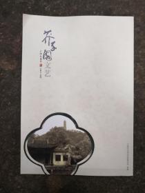 芥子园文艺(2016年合刊)