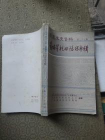 黄埔军校回忆录专辑