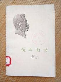 伪自由书 鲁迅1973年版