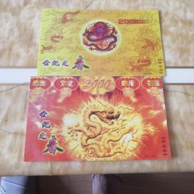 明信片  龙 2000年