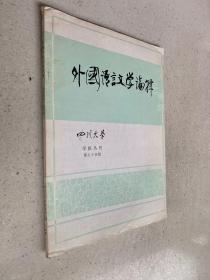 外国语言文学论辑(  四川大学学报丛刊 第七十四辑)