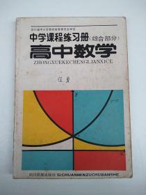 中学课程练习册---高中数学(综合部分)面向民族地区