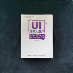 UI动效大爆炸——After Effects移动UI动效制作学习手册