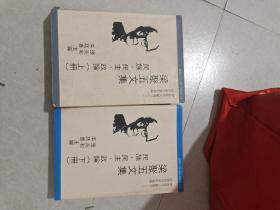 华南研究文献丛刊_梁聚五文集(上下)
