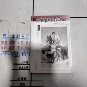 静静的顿河(二);名著名译插图本