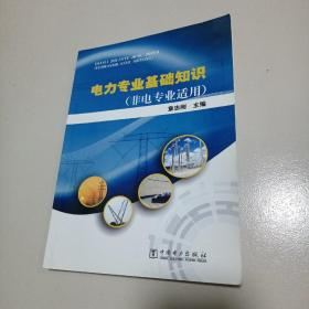 电力专业基础知识(非电专业适用)