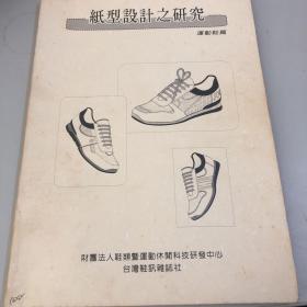纸型设计之研究(运动鞋篇)