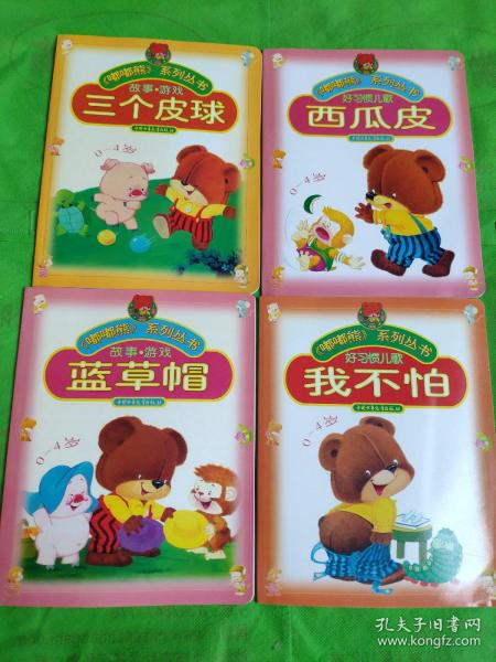 嘟嘟熊系列丛书——三个皮球