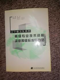 辽宁省卫生系列高级专业技术资格评审等级标准与办法
