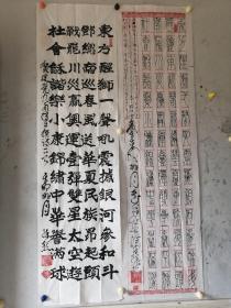 【陈默】(河南汝州)《书法报》年度海选投稿作品 六尺条屏二幅(钤印:共和国英模人物陈默)带实寄封