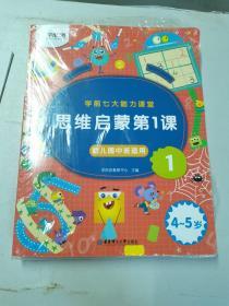 学而思学前七大能力课堂思维启蒙第一课123幼儿园中班(4-5岁)图书