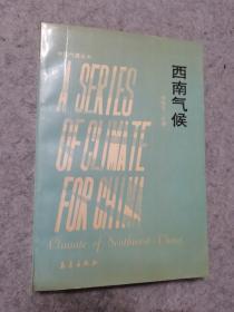 西南气候(中国气候丛书)仅印3000册
