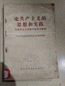 论共产主义的思想和实践