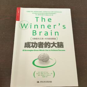 成功者的大脑
