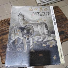 盛世典藏当代中国画名家精品荟萃(第16辑):著名山水画家童和平作品集