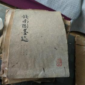 钱南园墨迹(8开本)