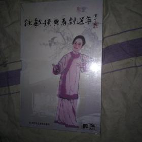 全新塑封 甬剧DVD 徐敏经典甬剧选萃 黄永玉题签