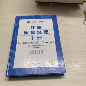 注册质量经理手册