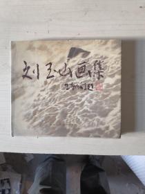 刘玉山画集(作者签名赠本)1版1次 精装带书衣