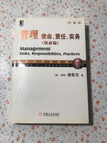 管理:使命、责任、实务(使命篇 珍藏版)