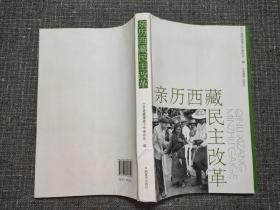 亲历西藏民主改革【外封书脊处微伤,其他没问题】