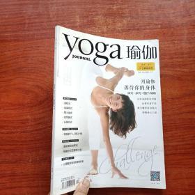 yoga瑜伽 2017年第7期