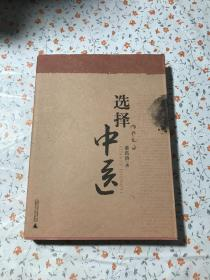 选择中医【正版现货 无笔记划线】