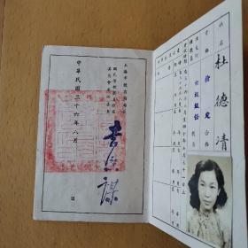 国民学校教员登记 合格证 美女工作证 教师证