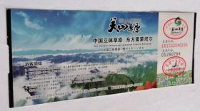 关山草原门票(已使用仅供收藏)
