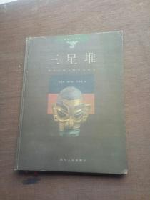 三星堆:长江上游文明中心探索