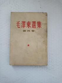 毛泽东选集第四卷(竖版繁体字)