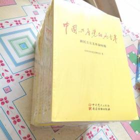 中国共产党的九十年 (全新未拆封)  全三册