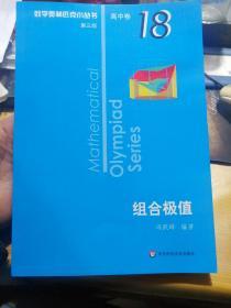 数学奥林匹克小丛书(第三版)(高中B辑)卷18:组合极值(第三版)