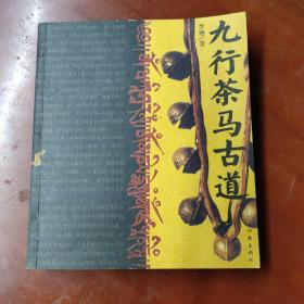 九行茶马古道(一版一印)