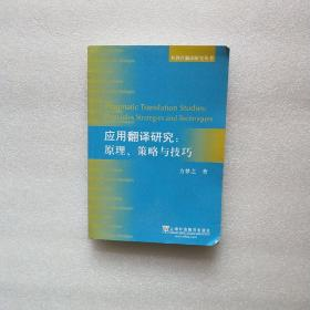 应用翻译研究:原理、策略与技巧
