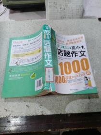 高中生话题作文1000篇