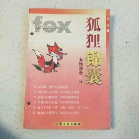 狐狸锦囊:女性涉世36计
