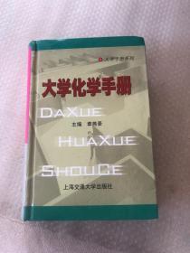 大学化学手册【精装】