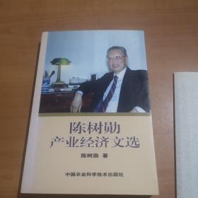 陈树勋产业经济文选(签名本,外加作者的一封亲笔信)如图