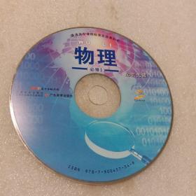 物理:普通高中课程标准实验教科书  必修1  配套光碟( 无书  仅光盘1张)