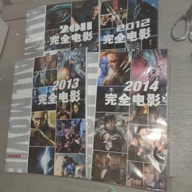 环球银幕增刊――2011.2012.2013.2014完全电影(四册合售).
