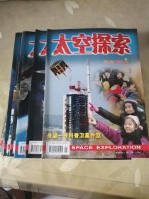 太空探索2010年1-12全