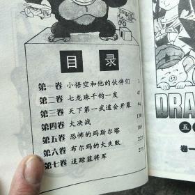 七龙珠(全六册)(2004年1版1印)